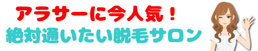 名古屋でおすすめの医療脱毛院ランキング