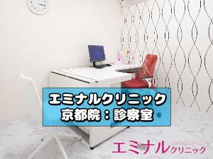 京都院の診察室
