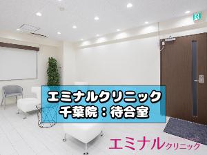 千葉院の待合室