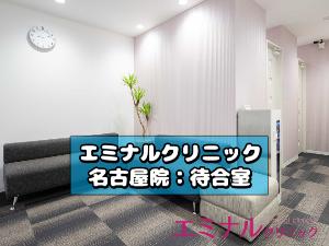 名古屋院の待合室