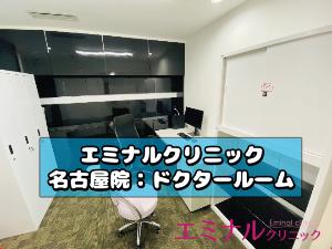 名古屋院の診察室