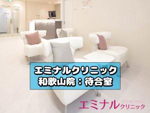 和歌山院の待合室