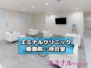 姫路院の待合室