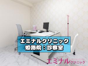 姫路院の診察室