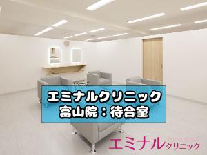富山院の待合室