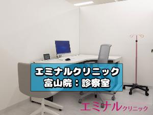 富山院の診察室