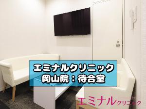岡山院の待合室