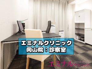 岡山院の診察室
