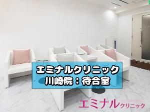 川崎院の待合室