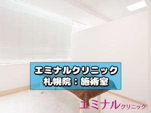 札幌院の施術室