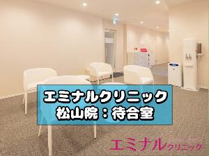 松山院の待合室