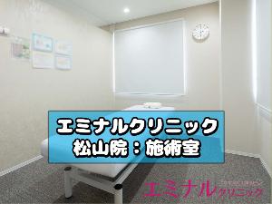松山院の施術室