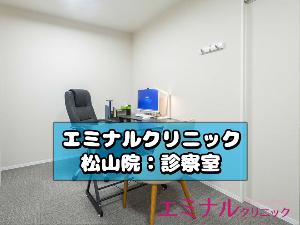 松山院の診察室