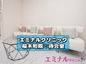桜木町院の待合室