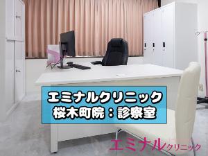 桜木町院の診察室