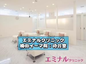 梅田イーマ院の待合室