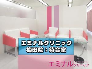 梅田院の待合室