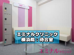 横浜院の待合室