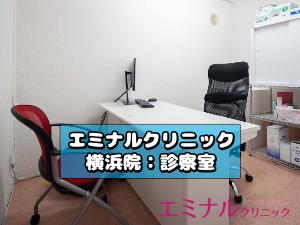横浜院の診察室