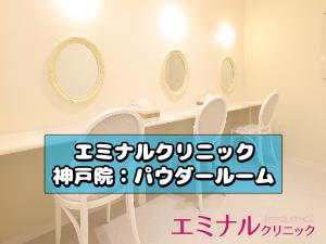 神戸院のパウダールーム