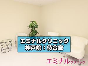 神戸院の待合室