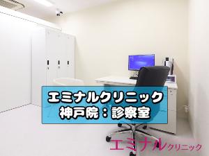 神戸院の診察室