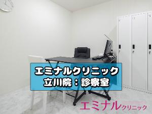 立川院の診察室