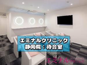 静岡院の待合室
