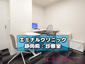 静岡院の診察室