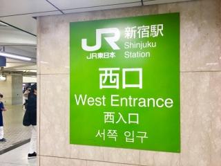 新宿西口店道順1