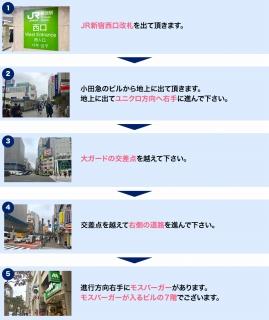 新宿西口店道順