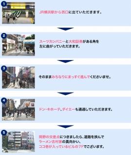 横浜西口店道順