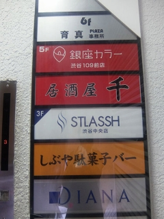 渋谷中央店道順4