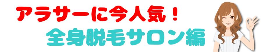 京都でおすすめの脱毛店ランキング