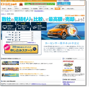 カーセンサー.net 車買取ランキング10