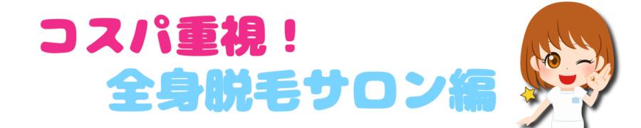 大阪でおすすめの脱毛店ランキング