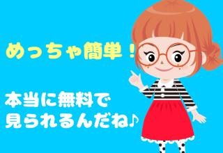 テラスハウス(軽井沢)を無料で見れる方法