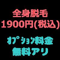 銀座カラーの値段