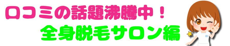三重県でおすすめの脱毛店ランキング
