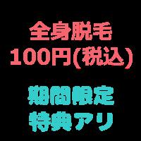 ミュゼ 上小田井