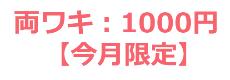 ミュゼ 北九州 100円
